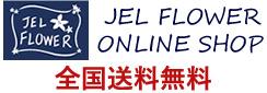 ジェルフラワーオンラインショップ