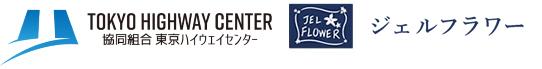 協同組合 東京ハイウェイセンター フラワーショップ