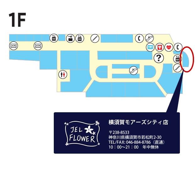横須賀モアーズシティ店内地図